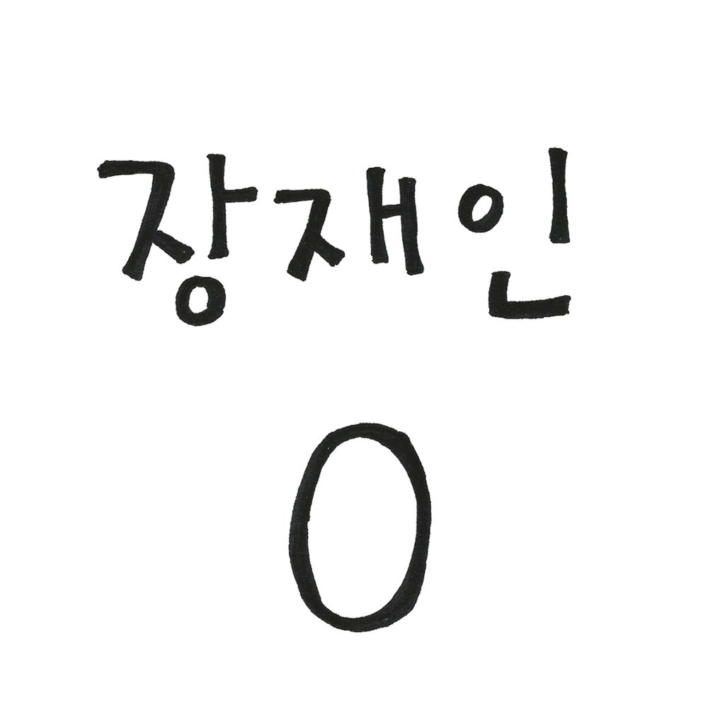 Jang Jane – 0 (Zero) – Single