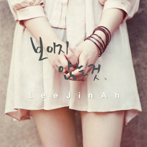 Lee Jin Ah – Unvisible (FLAC + ITUNES MATCH AAC M4A)