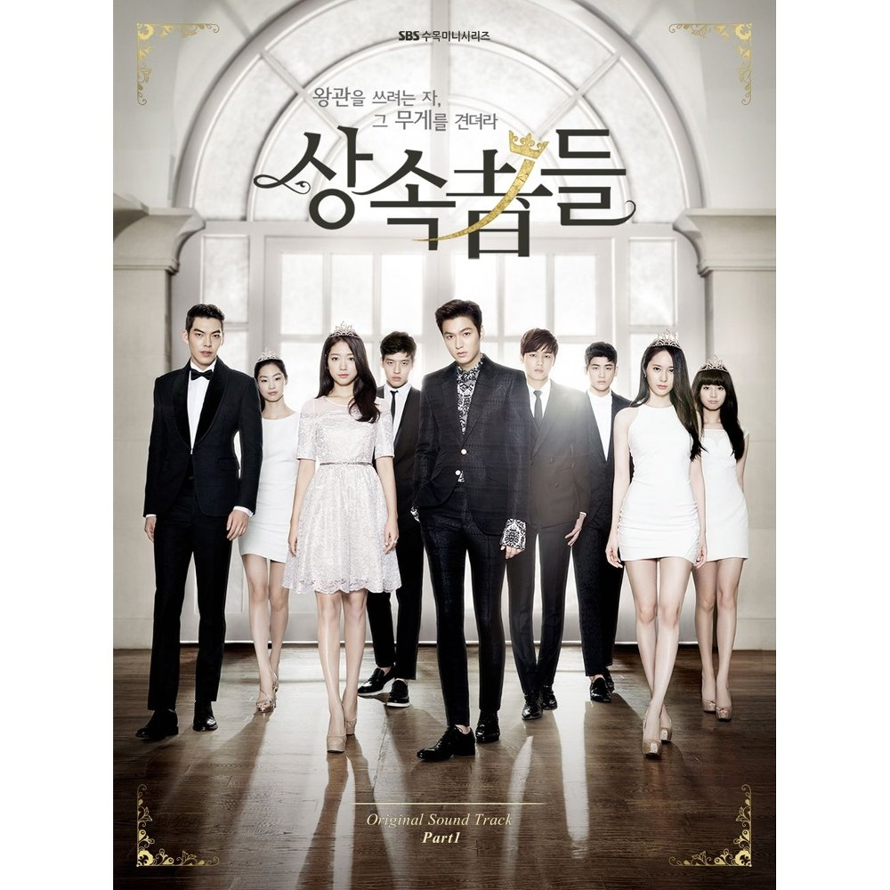 Various Artists – The Heirs OST Compilation Part.1