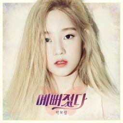 예뻐졌다 (Feat. 지코 Of Block B)