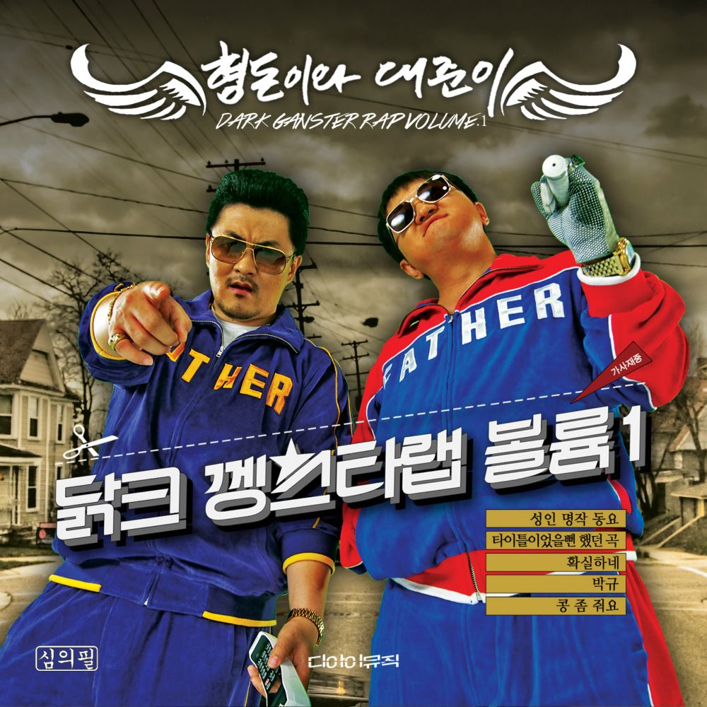 Hyungdon & Daejun – Dark Gangter Rap Vol.1 – EP