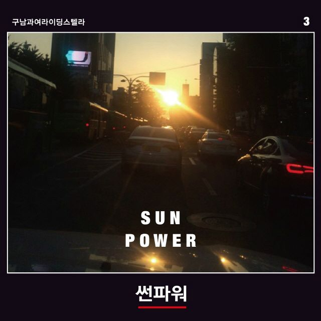 Goonamguayeoridingstella – Vol.3 Sun Power
