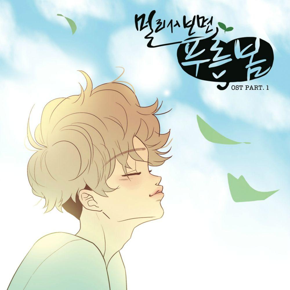 Various Artists – 멀리서 보면 푸른 봄 (다음 토요 웹툰) OST – Part 1