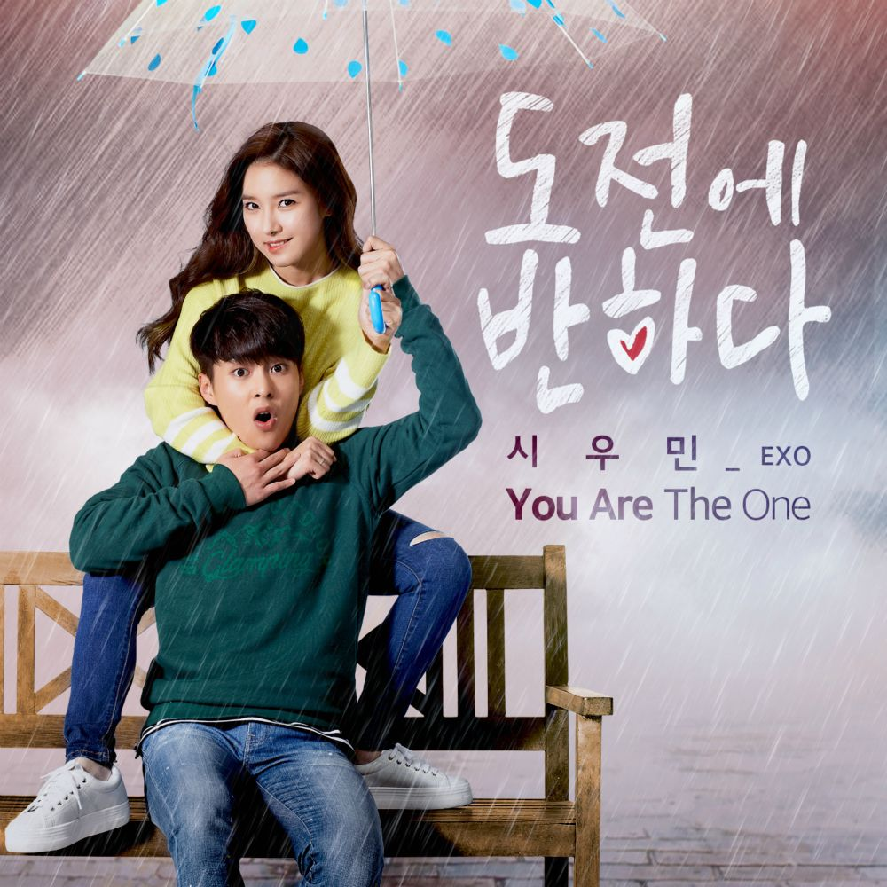 XIUMIN – Falling for Challenge OST Part.1