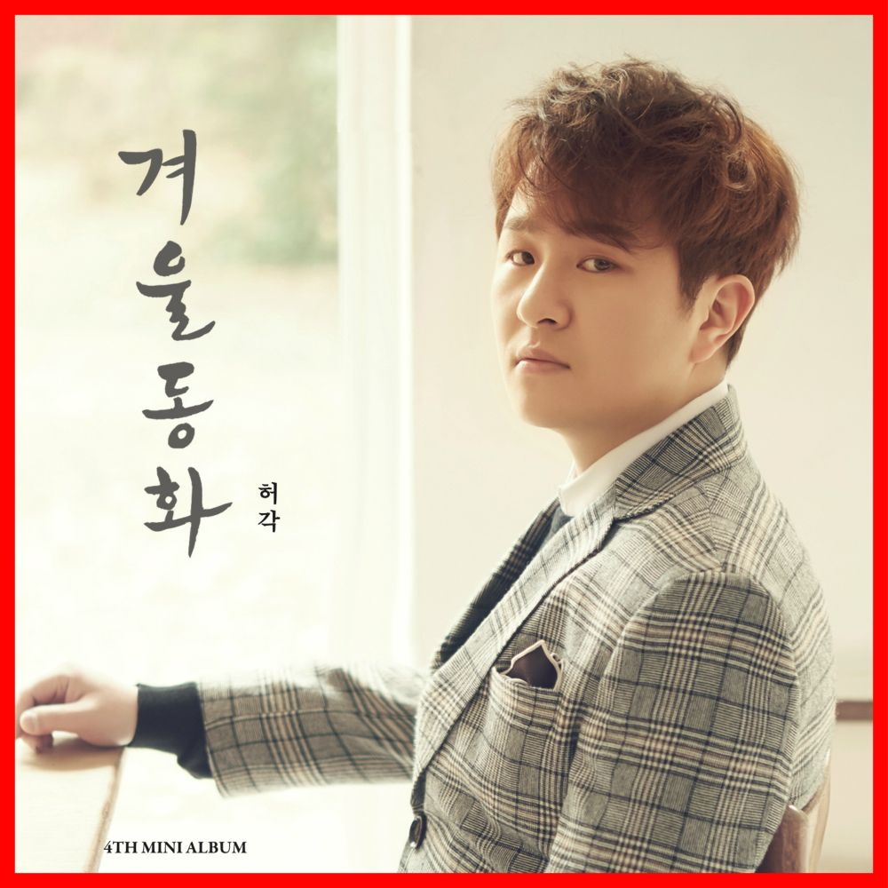 Huh Gak – Story Of Winter – EP