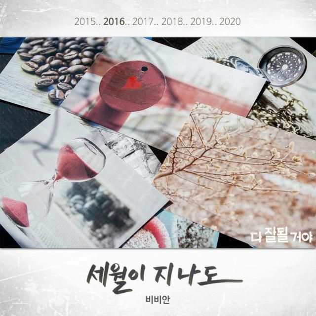 BBAHN – Everything Will be Alright OST Part 9