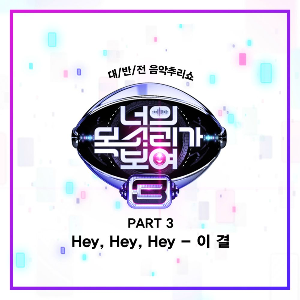 Lee Kyeol – I Can See Your Voice 3 Part 3