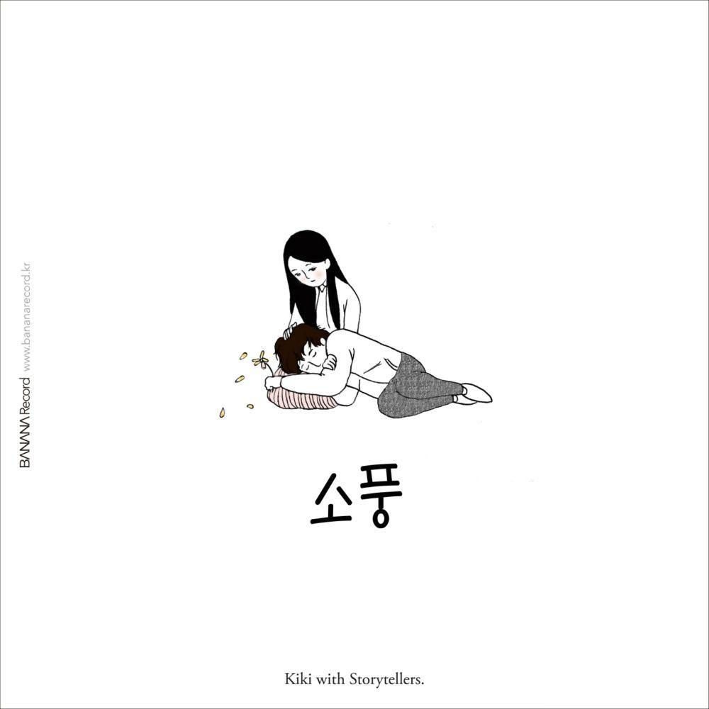 Kiki With Storytellers – 두 번째 이야기 – Single