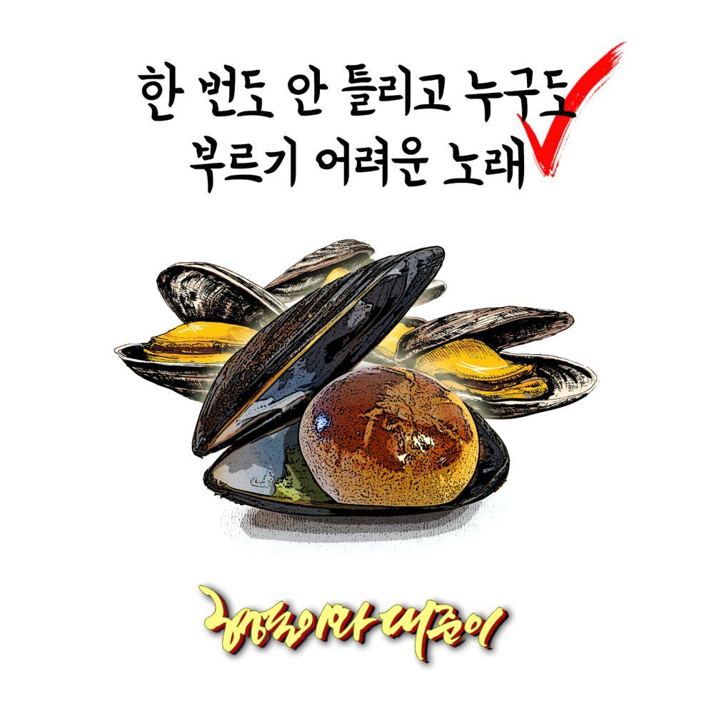 Hyungdon & Daejun – Rap Impossible – Single