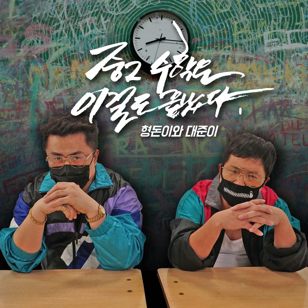 Hyungdon & Daejun – The King of Math – Single (FLAC)