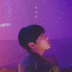 소나기 (Feat. 10cm)