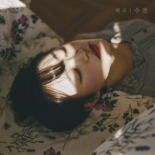 SUJAN – 회고 – EP