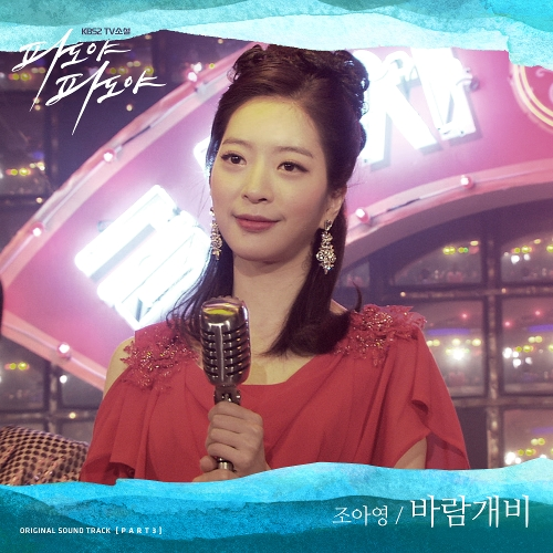 Ah Young (Dalshabet) – Waves, Waves OST Part.3
