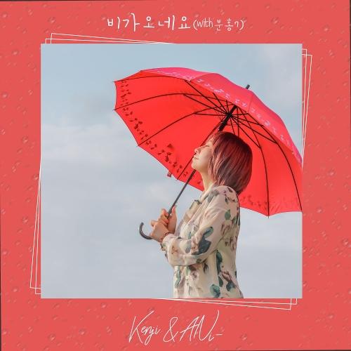 Kenji & ANi- – It's Raining (feat. PINK7) – Single