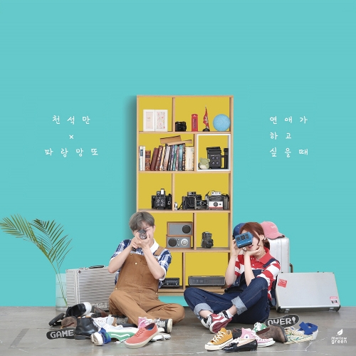 Seokman Cheon & Blue Mangtto – When Love Wants – EP (ITUNES MATCH AAC M4A)