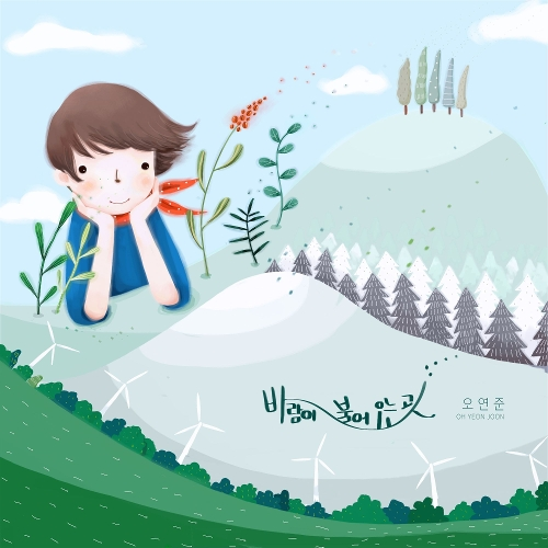 OH YEON JOON – Where The Wind Blows – Single