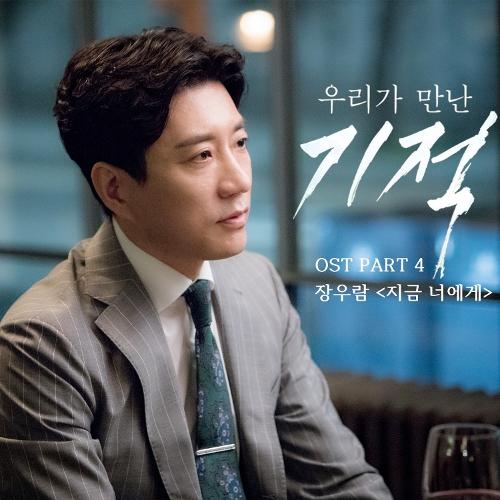 Jang Woo Ram – The Miracle We Met OST Part.4