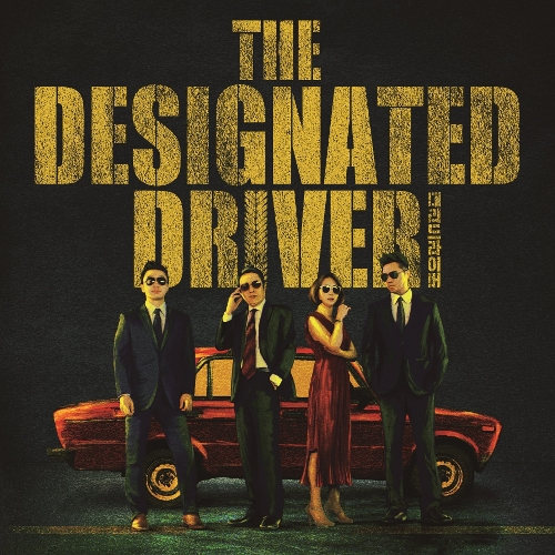 4bros, Moon Jongwon & Lee Ji Hyun – The Designated Driver (Original Motion Picture Soundtrack)