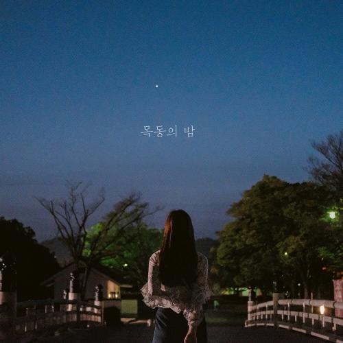 The Film – The Night Of Mokdong – Single