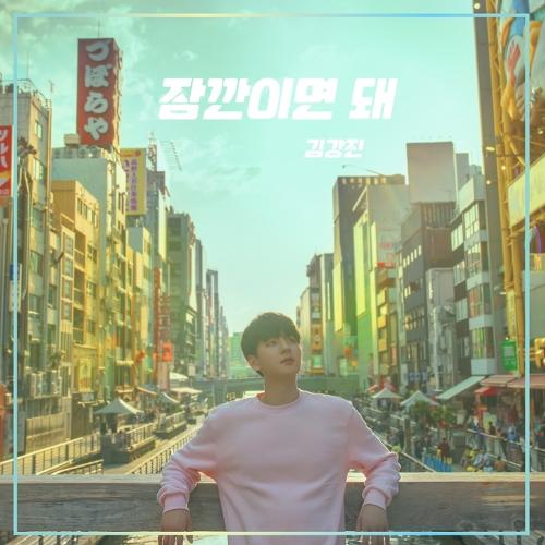 Kim Kang Jin – 잠깐이면돼 – Single