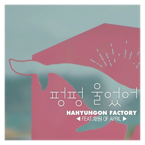 HAHYUNGON FACTORY – 펑펑 울었어 (Feat. CHAEWON OF APRIL) – Single