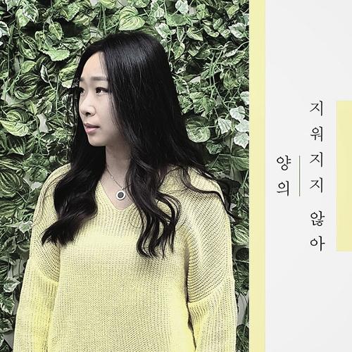 Yang Uii – 지워지지 않아 – Single