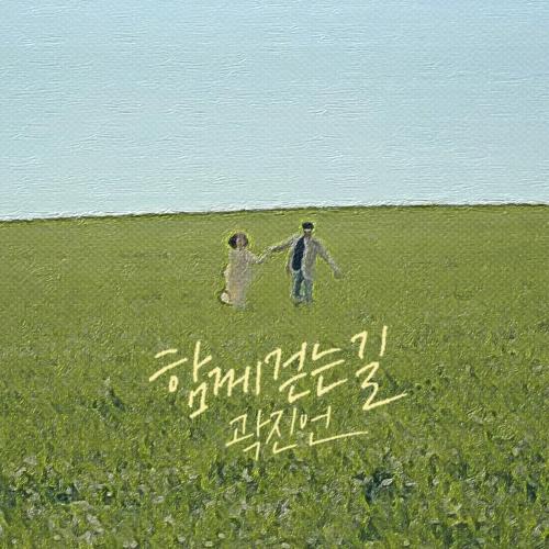 Kwak Jin Eon – A Walk Together – Single