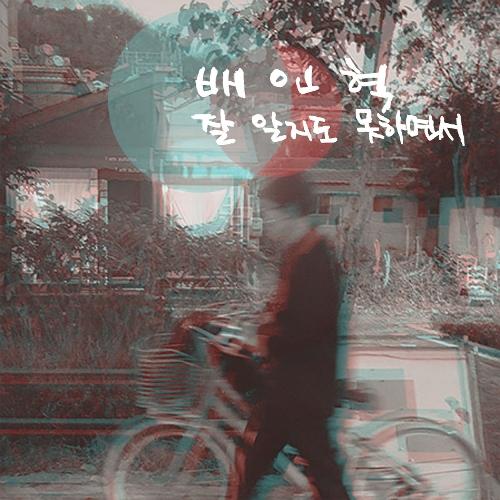 Bae In Hyuk – The Last Gift – Single