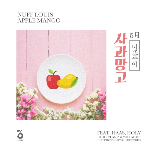 Nuff Louis  – 사과망고 (Feat. HAAS & HOLY) – Single