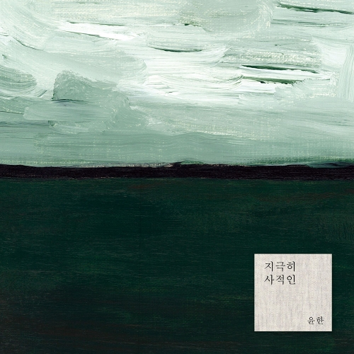 YOONHAN – Very Personal