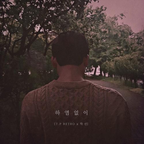 T.P RETRO, Hak Sun – 하염없이 – Single