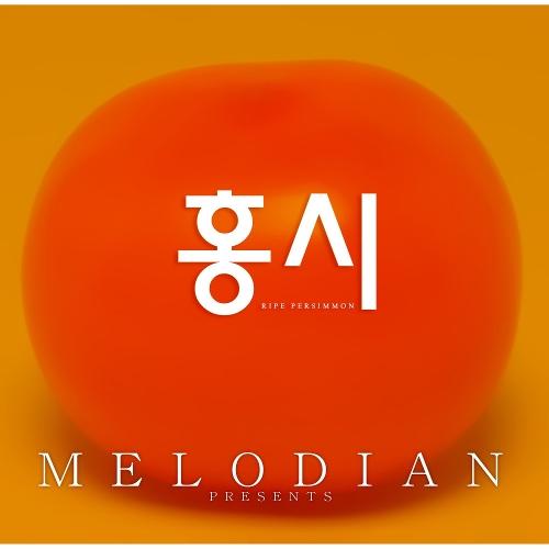 Melodian – 홍시 – Single