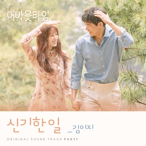 Kim EZ (Ggotjam Project) – About Time OST Part.1