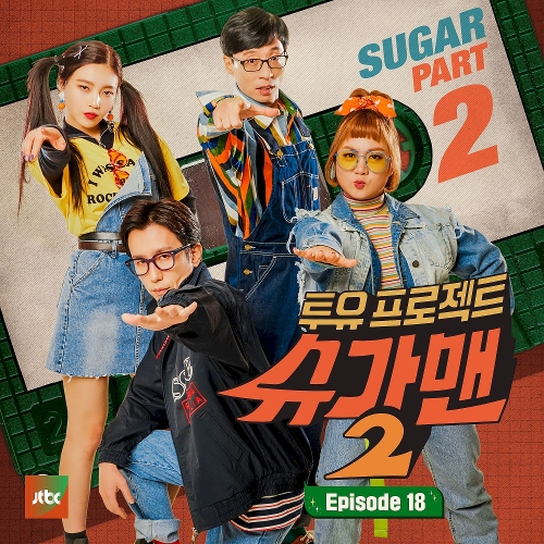 BLOCK B BASTARZ, LOVELYZ – Two Yoo Project – Sugar Man 2 Part.18