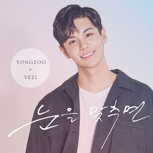 YONGZOO, YEZI – In your eyes – Single
