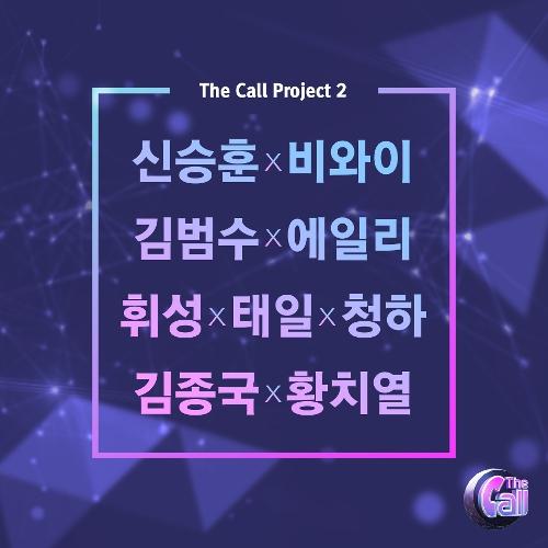 김범수 (Kim Bum Soo), 에일리 (Ailee) – Fall Away (더 콜 (The Call) 두 번째 프로젝트)