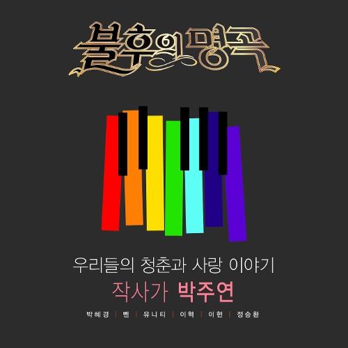 Various Artists – `불후의 명곡 – 전설을 노래하다` – 우리들의 청춘과 사랑이야기, 작사가 박주연