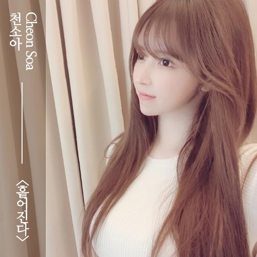 Cheon Soa – 흩어진다 – Single