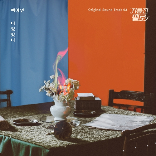BAEK A YEON – WOK OF LOVE OST PART.3