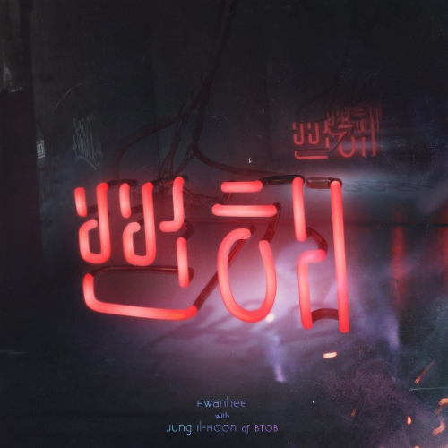 Hwanhee – 뻔해 (Feat. JUNG ILHOON of BTOB) – Single