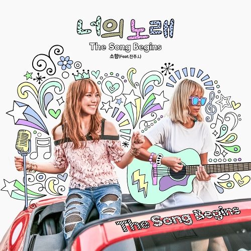 Sohyang – The Song Begins – Single