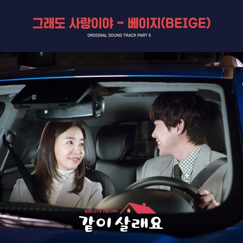 Beige – Shall We Live Together OST Part.5