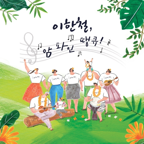 Lee Han Chul – I'm Fine Thank You – Single