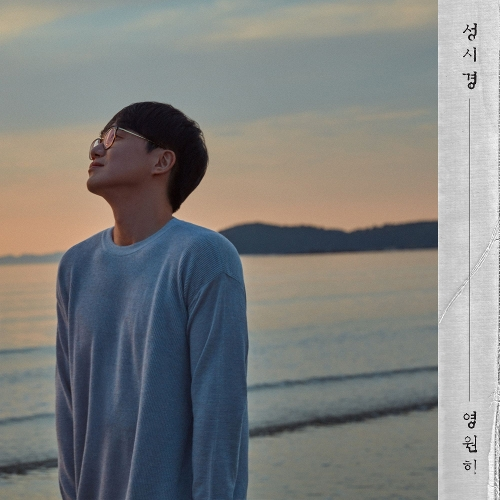 SUNG SI KYUNG – eternally – Single