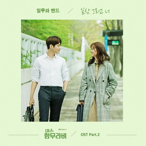 ILLUWA BAND – Miss Hammurabi OST Part.2