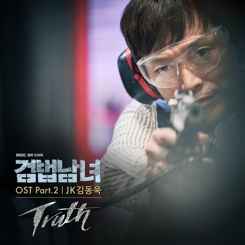 JK KIM DONG UK – PARTNERS FOR JUSTICE OST PART.2