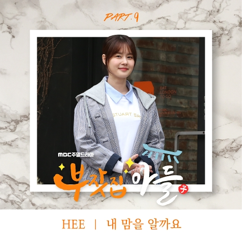 HEE – RICH FAMILY'S SON OST PART.9