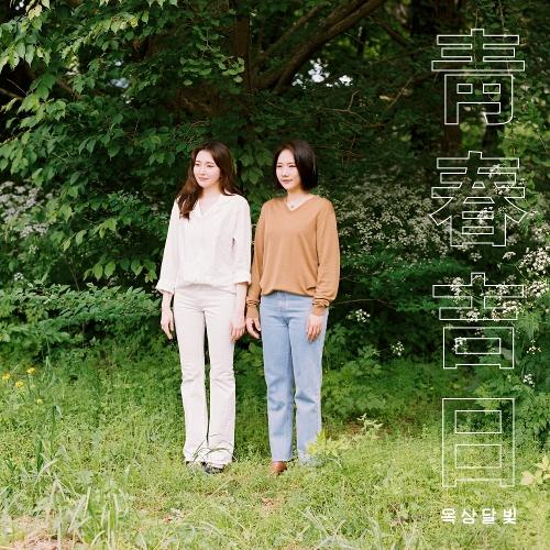OKDAL (Dalmoon) – 청춘길일 (靑春吉日) – Single