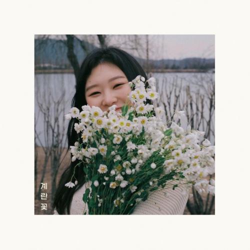 Shin Ji Hoon – 계란꽃_세번째 – Single