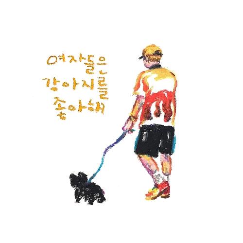 SUPERBEE, twlv – 여자들은 강아지를 좋아해 (Feat. 진돗개) – Single